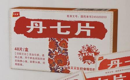 title='丹七片'